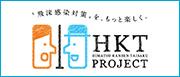 飛沫感染対策プロジェクト