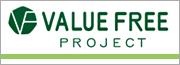 バリューフリープロジェクト