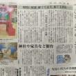 グランド印刷 西日本新聞