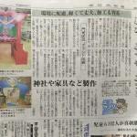 西日本新聞に記事が掲載されました。「エコサプリ」コーナー