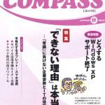中小企業IT入門マガジン「COMPASS」に掲載されました。