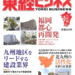 東経ビジネス2013秋号に掲載されました。