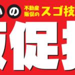 不動産・住宅関連業界向け販促総合カタログ『住まいの販促技』