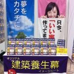 リフォーム産業フェアは【オリジナル養生幕】1本で勝負!!