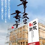 「建築現場の広告足場シート」が東経情報に掲載されました。