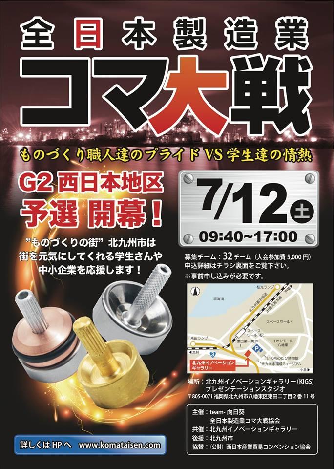 全日本製造業コマ大戦G2西日本予選