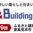 ジャパンホームショウ2014