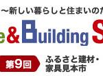『ジャパンホームショウ2014』に出展します。