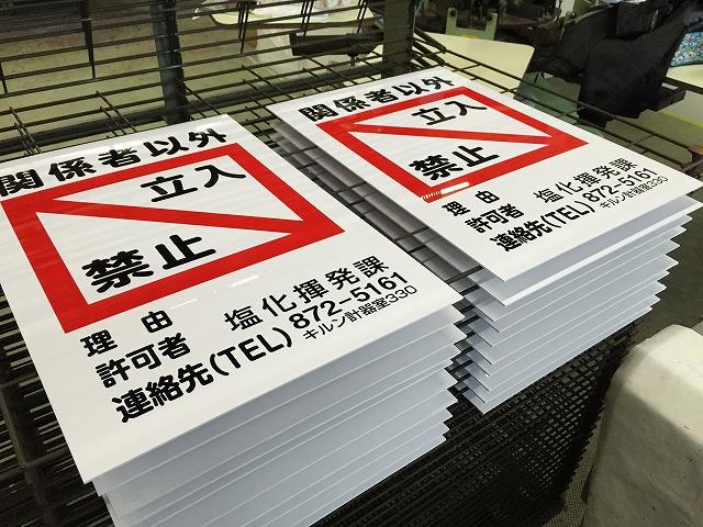 立入禁止看板 スクリーン印刷