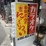 南国居酒屋「にぎわい」が福岡市西新にOPENしました。
