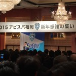 「2015アビスパ福岡感謝の集い」に参加してきました。