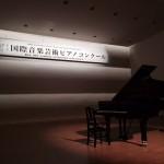 息子のピアノコンクールに行ってきました。