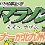 北九州マラソンの応援幕製作中!!