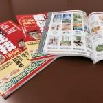 不動産・住宅業界向け、のぼり・看板・幕などの販促総合カタログについて