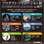【第1回プリダクト・ソリューション展in関門】開催のお知らせ。