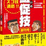 「住まいの販促技カタログ」の記事がAreaBiz北九州に掲載されました。