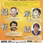 明日からものづくりんくin北九州のイベントです。