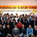 モノヅクリンク北九州総会が無事終了しました。