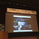 IT経営フォーラム2015に参加してきました。
