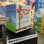 展示会も無事終了。福岡に戻ってきました。