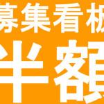 不動産募集看板『半額』キャンペーン中!!