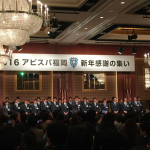 『2016年 アビスパ福岡感謝の集い』に参加してきました。