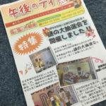 GO!GO!不動産ニュースレター配布中!!