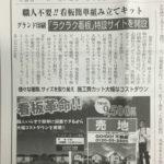 ラクラク看板の記事がフクニチ住宅新聞に掲載されました。