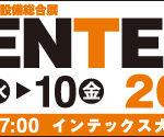 また今週も展示会です「KENTEN2016」