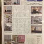 『インテリアビジネスニュース』に掲載されました。