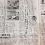 新聞に掲載されました。