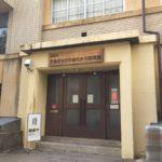 京都まなびの街生き方探求館へ行ってきました。