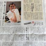 70歳 矢沢永吉