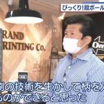 飛沫防止ダンボールパーテーションがテレビで紹介されました。